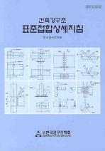 표준접합상세지침(건축강구조)
