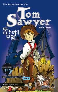 톰소여의 모험(The adventures of Tom Sawyer)(영문판 한글판)