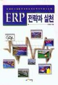 ERP 전략과 실천