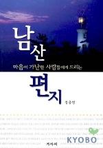 남산 편지:마음이 가난한 사람들에게 드리는