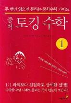 중학 토킹수학. 1