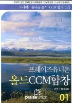 프레이즈유니온 올드 CCM 합창 1