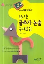 신나는 글쓰기 논술 총자료집(2학년)