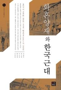 화한양재와 한국근대