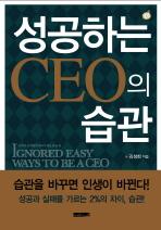 성공하는 CEO의 습관(문고본)
