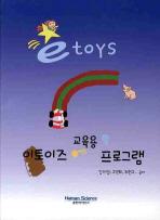이토이즈 교육용 프로그램