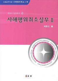 변호사 입장에서 본 사해행위취소실무. 2