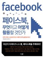 페이스북 무엇이고 어떻게 활용할 것인가