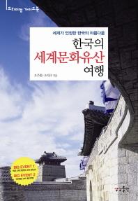 한국의 세계문화유산 여행