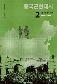 중국근현대사. 2: 근대국가의 모색(1894-1925)