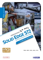 쉽게 배우는 SOLID EDGE ST2: TRADITIONAL METHOD편(초급 중급과정)