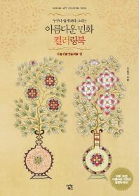 아름다운 민화 컬러링북: 부귀영화 편