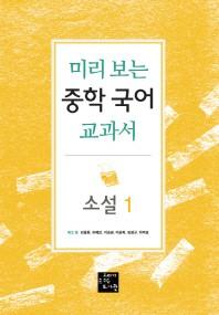 미리 보는 중학 국어 교과서: 소설. 1