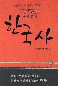 동해물과 한국사