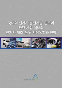 국내외 전기차 충전기술 인프라 관련 사업 실태와 전기차 개조 튜닝 시장동향과 전망