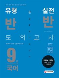 국어 유형&실전 반반 모의고사(9급)(2017)