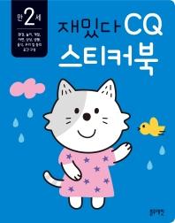 재밌다 CQ 스티커북: 만 2세