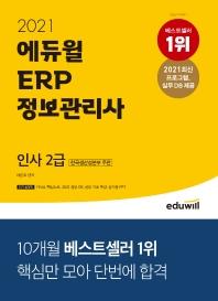 에듀윌 ERP 정보관리사 인사 2급(2021)