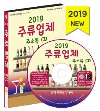 주류업체 주소록(2019)(CD)