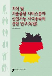지식 및 기술융합 서비스분야 신설가능 자격종목에 관한 연구(독일)