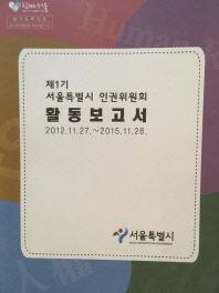 제1기 서울특별시 인권위원회 활동보고서(2012.11.27~2015.11.26)
