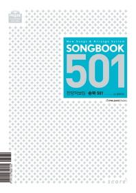 송북(Song Book) 501