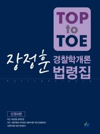 Top to Toe 장정훈 경찰학개론 법령집(2018)