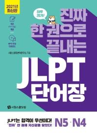 진짜 한 권으로 끝내는 JLPT 단어장 N5, N4
