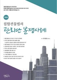 집합건물법의 관리단 분쟁사례