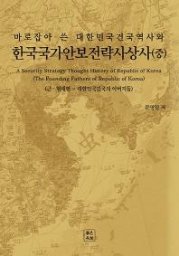 바로잡아 쓴 대한민국건국역사와 한국국가안보전략사상사(중)