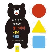 아기 곰과 찾아요! 동그라미 세모 네모
