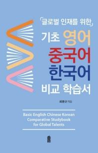글로벌 인재를 위한 기초 영어 중국어 한국어 비교 학습서