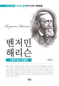 벤저민 해리슨: 소통부재의 대통령