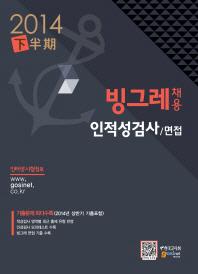 빙그레 채용 인적성검사/면접(하반기)(2014)