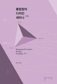 통합창의 디자인 세미나. 2