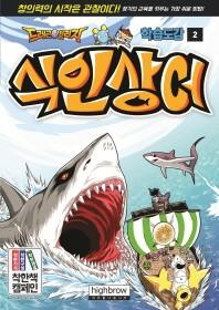 드래곤빌리지 학습도감. 2: 식인상어
