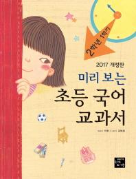 미리 보는 초등 국어 교과서: 2학년 1학기(2017)