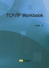 TCP/IP Workbook