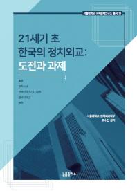 21세기 초 한국의 정치외교: 도전과 과제