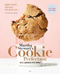 마샤 스튜어트의 쿠키 퍼펙션(Cookie Perfection)