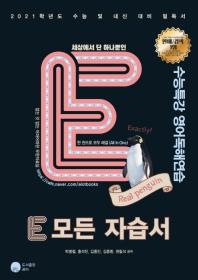 E 모든 자습서 고등 영어 독해연습 수능특강(2020)