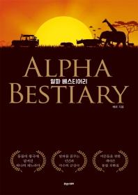 알파 베스티어리(Alpha Bestiary)