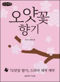오얏꽃 향기(큰글씨책)