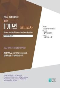 2022 동화KMLE 최신 1개년 모의고사