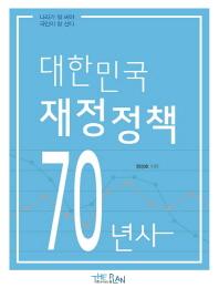 대한민국 재정정책 70년사