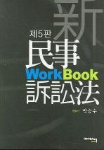 신 민사소송법 (WORK BOOK)