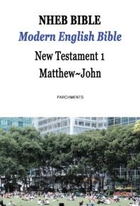 현대어 영어성경 신약 1