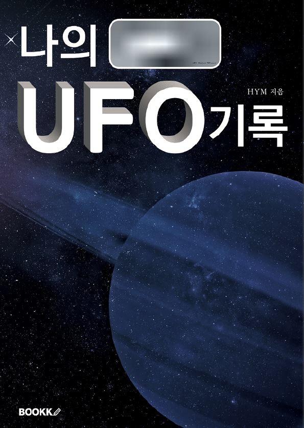 나의 UFO 기록 (컬러판)