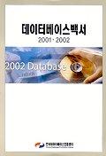 데이터베이스백서(2001,2002)