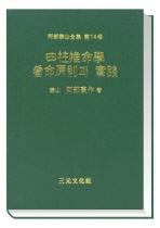 사주추명학 간명원측과 실천(아부태산전집 제14권)
